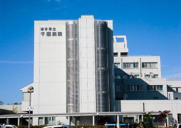 岩手県立千厩病院
