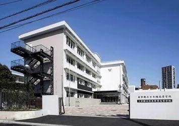 東京都立向島商業高等学校